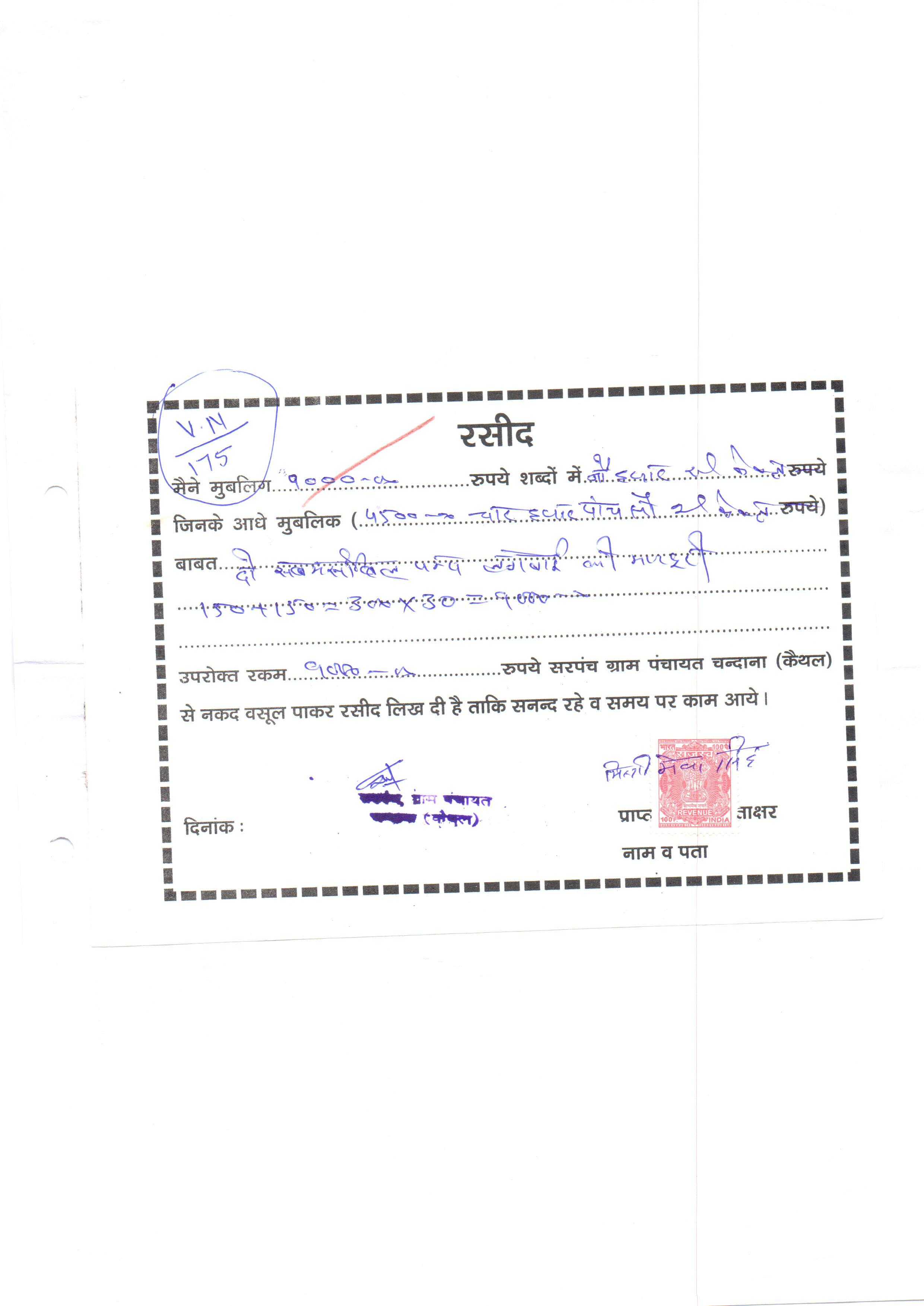 chandana-gram-panchayat-bill00090010
