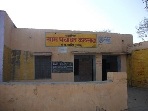 panchayat office kalsada